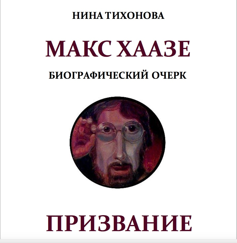 Макс Хазе